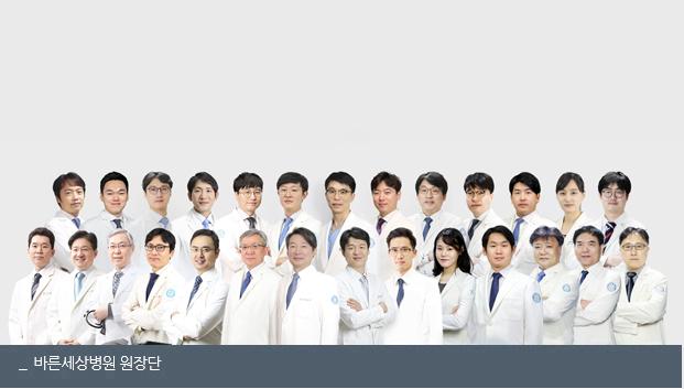 바른세상병원 원장단