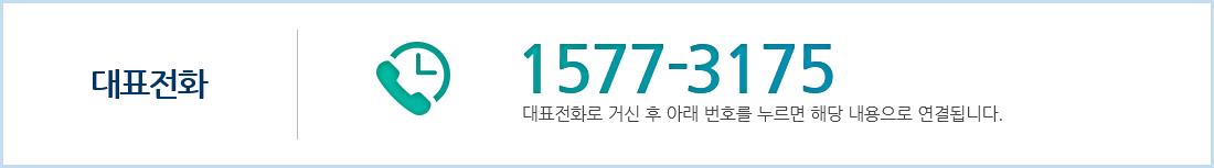 대표전화:1577-3175