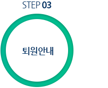 Step03. 퇴원안내